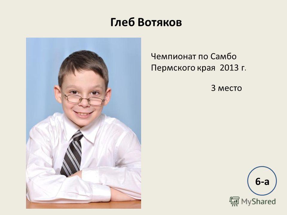 Глеб Вотяков Чемпионат по Самбо Пермского края 2013 г. 3 место 6-а