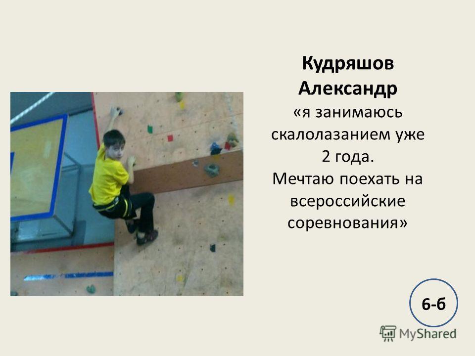 Кудряшов Александр «я занимаюсь скалолазанием уже 2 года. Мечтаю поехать на всероссийские соревнования» 6-б
