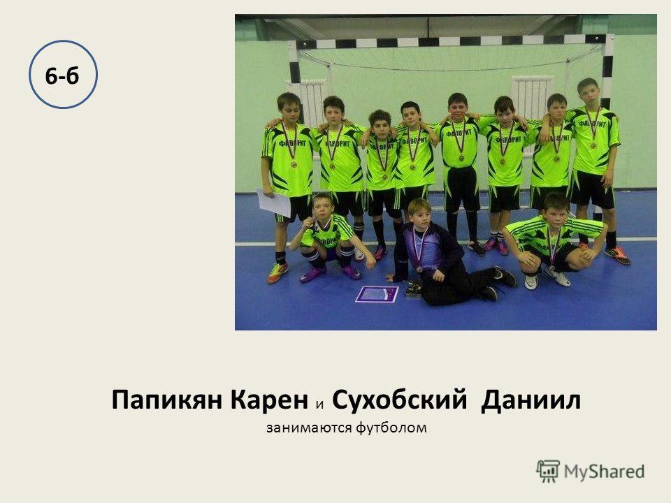 Папикян Карен и Сухобский Даниил занимаются футболом 6-б
