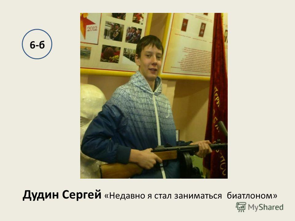 Дудин Сергей «Недавно я стал заниматься биатлоном» 6-б