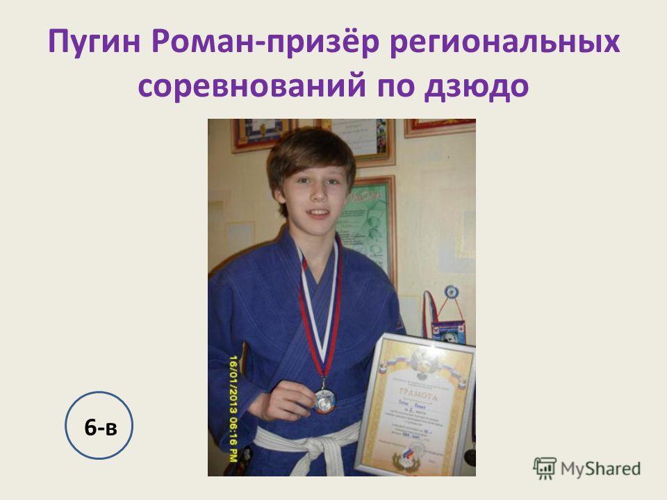 Пугин Роман-призёр региональных соревнований по дзюдо 6-в
