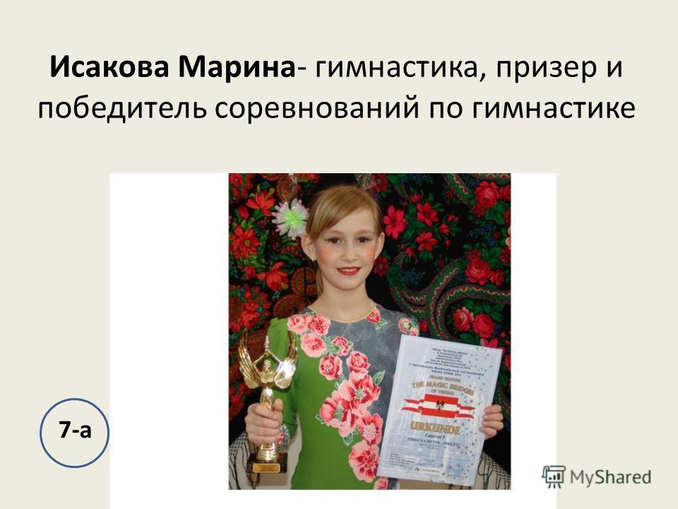 Исакова Марина- гимнастика, призер и победитель соревнований по гимнастике 7-а