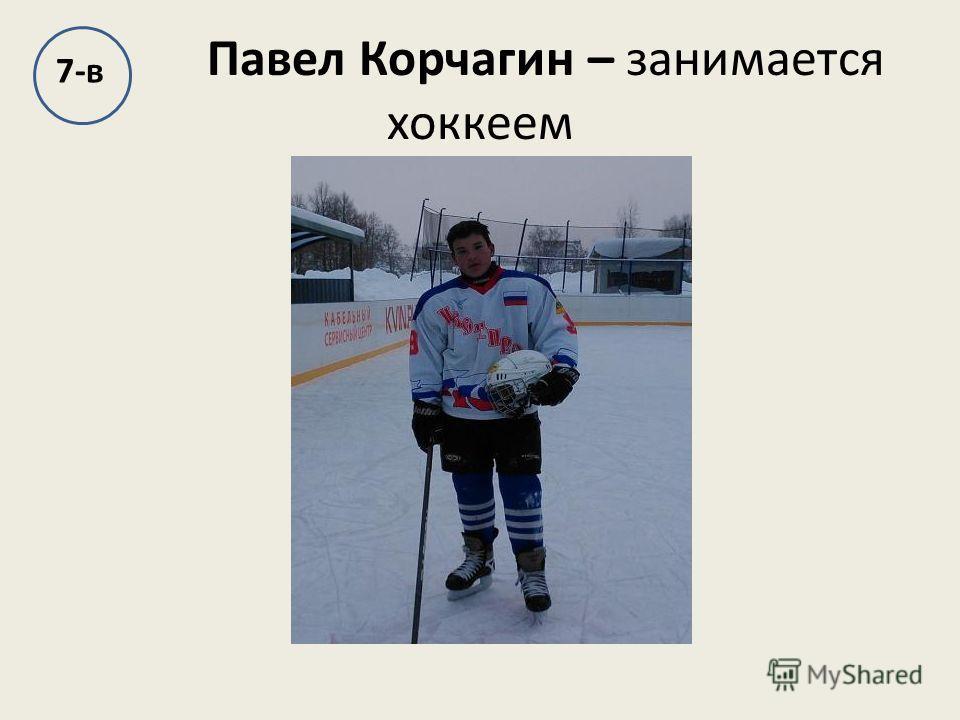 Павел Корчагин – занимается хоккеем 7-в