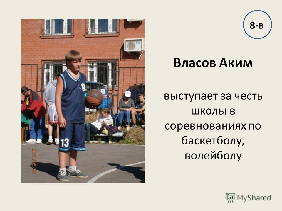 Власов Аким выступает за честь школы в соревнованиях по баскетболу, волейболу 8-в