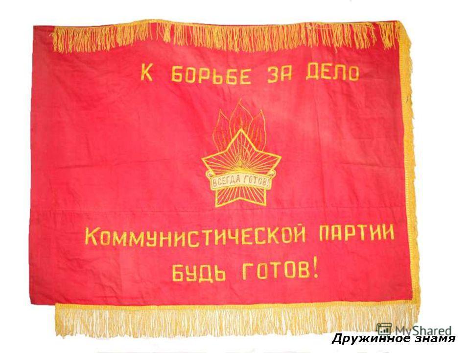 Важнейшими пионерскими атрибутами были дружинное знамя, отрядные флажки, горн и барабан, которые сопровождали все торжественные пионерские ритуалы. В каждой пионерской дружине имелась пионерская комната, где хранились соответствующие атрибуты и прохо