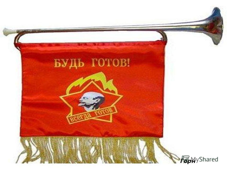 отрядные флаг