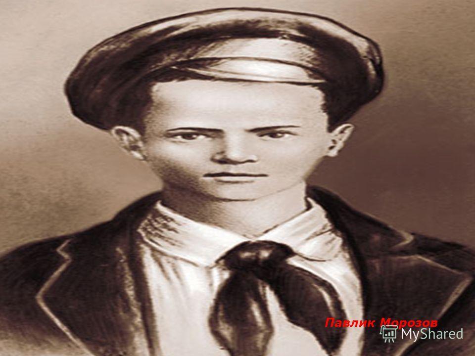 В сталинскую эпоху имелись случаи привлечения пионеров в борьбе с антисоветскими элементами. Такая борьба пропагандировалась как гражданский долг пионера. Образцом пионера был провозглашён Павлик Морозов, который, согласно официальной версии, донёс в