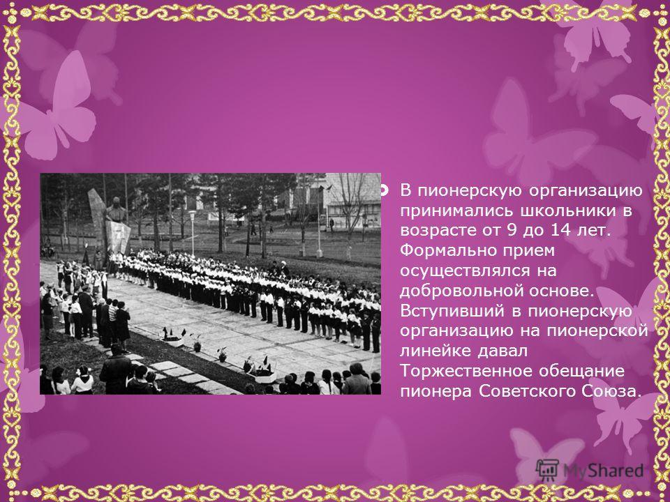 До 1924 года пионерская организация носила имя Спартака, а после смерти Ленина получила его имя. Система носила всеохватывающий государственный характер и ставила своей целью воспитание детей в качестве граждан, полностью преданных коммунистической п
