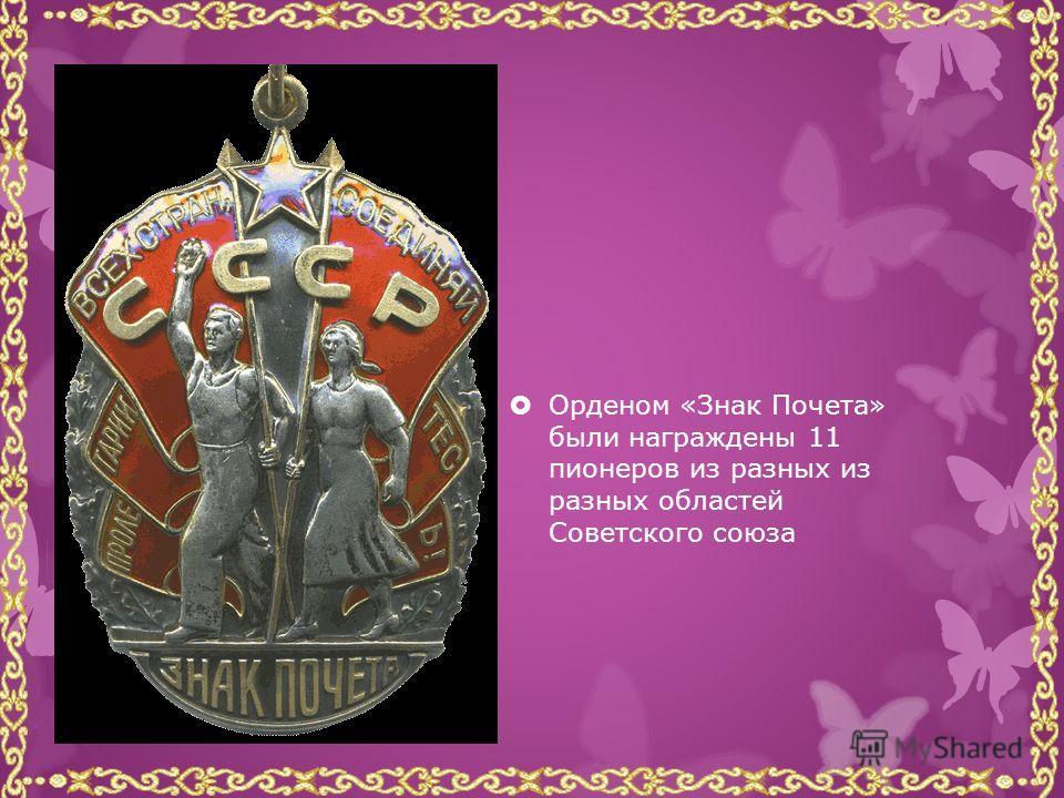4 декабря 1935 года Указом Президиума Верховного Совета СССР орденом Ленина была награждена пионерка Мамлакат Нахангова. Одиннадцатилетняя таджичка перевыполнила норму взрослого человека по сбору хлопка в семь раз.