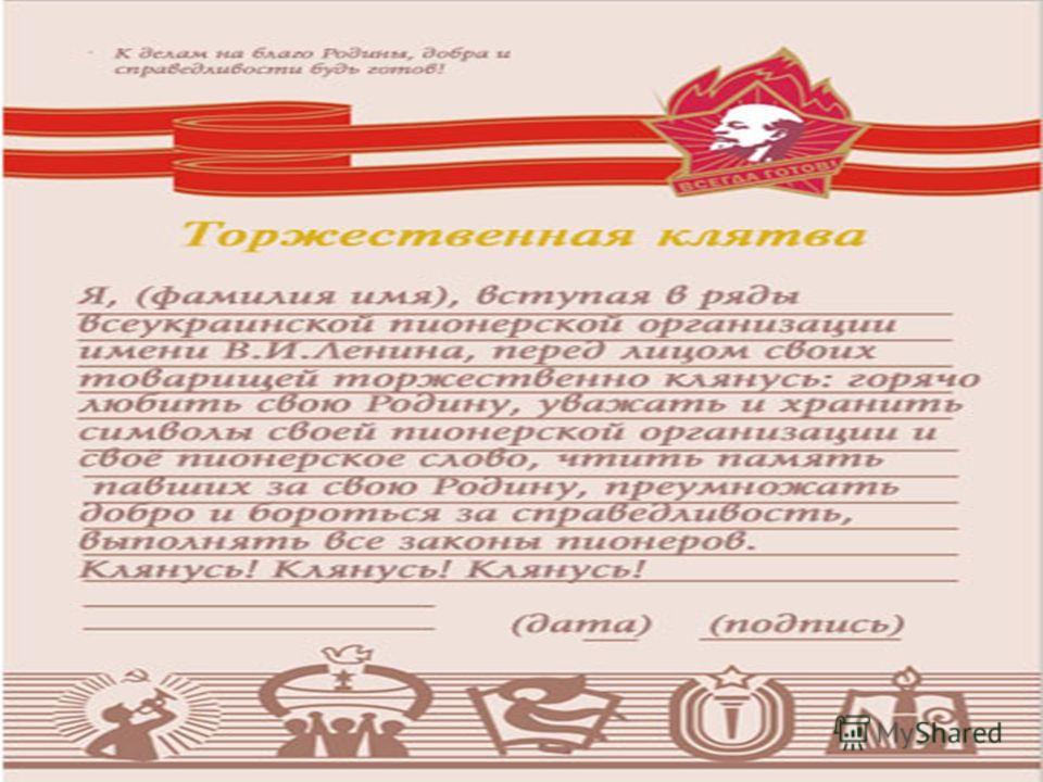Коммунист, комсомолец или старший пионер вручал ему красный пионерский галстук и пионерский значок. Как правило, в пионеры принимали в торжественной обстановке во время коммунистических праздников в памятных историко-революционных местах, например 22