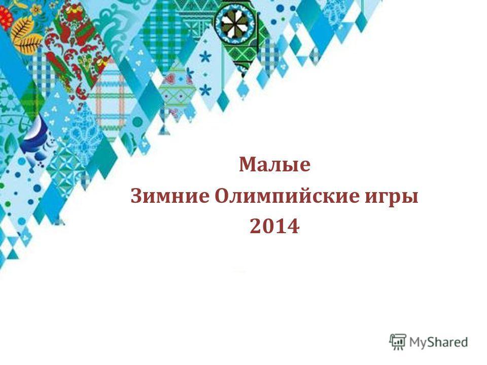 И Малые Зимние Олимпийские игры 2014