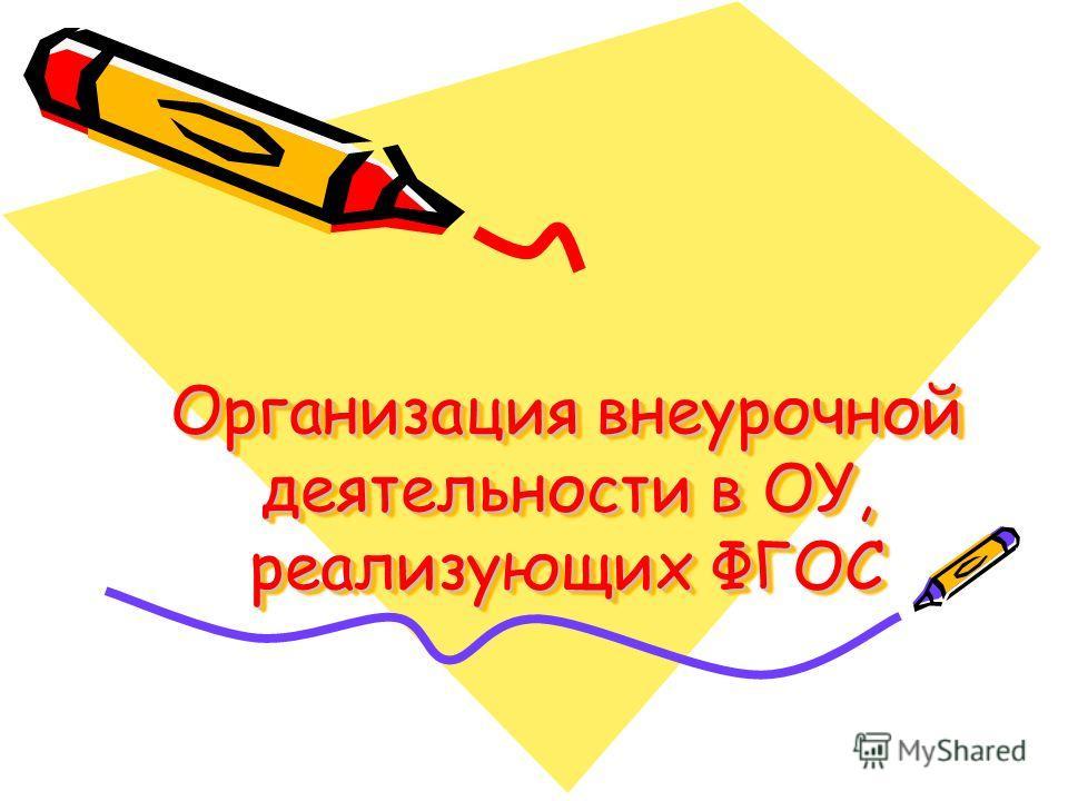 Организация внеурочной деятельности в ОУ, реализующих ФГОС