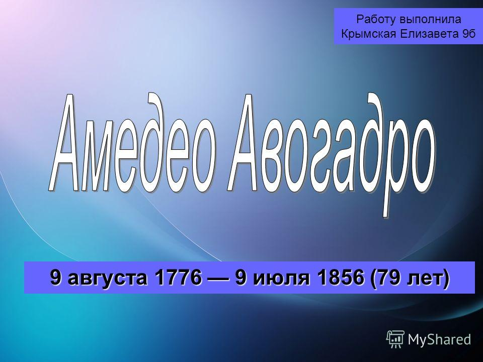 Работу выполнила Крымская Елизавета 9б 9 августа 1776 9 июля 1856 (79 лет)