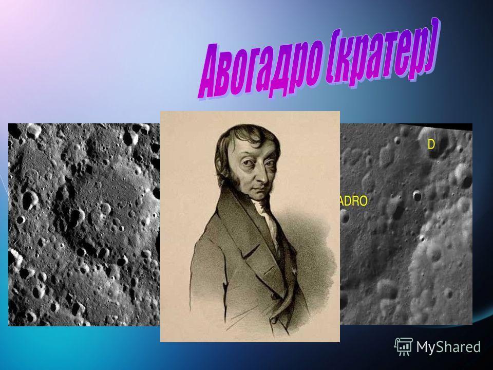 Кратер Авогадро (лат. Avogadro) древний ударный кратер в северном полушарии обратной стороны Луны. Название присвоено в честь итальянского учёного, физика и химика Амедео Авогадро (1776 1856) и утверждено Международным астрономическим союзом в 1970 г