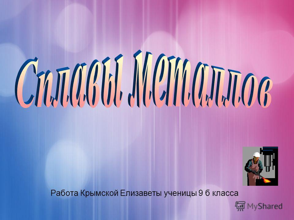 Работа Крымской Елизаветы ученицы 9 б класса