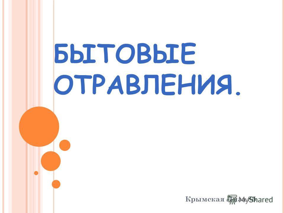 БЫТОВЫЕ ОТРАВЛЕНИЯ. Крымская Лиза 8б