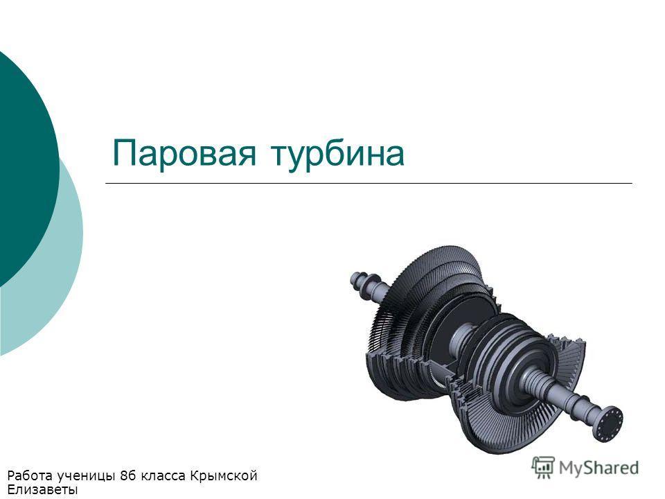 Паровая турбина Работа ученицы 8б класса Крымской Елизаветы