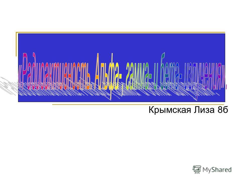 Крымская Лиза 8б
