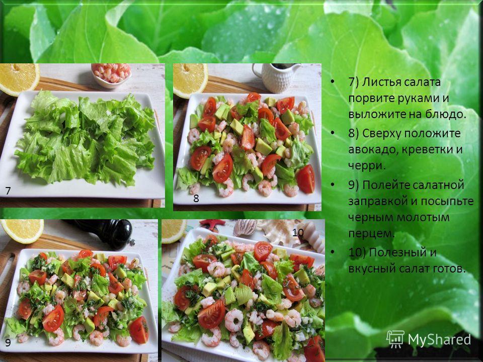 1)Подготовьте необходимые для салата продукты. Креветки отварите в течение 1 минуты в подсоленной воде, слейте воду и охладите креветки. 2)Тщательно вымойте зелень, помидоры и авокадо. Просушите. 3)Авокадо очистите от кожуры, разрежьте пополам, удали