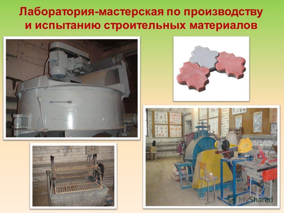 Лаборатория-мастерская по производству и испытанию строительных материалов