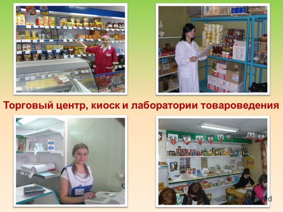 Торговый центр, киоск и лаборатории товароведения