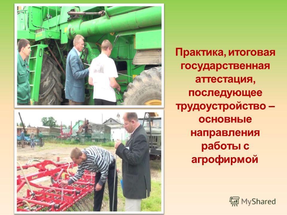 Практика, итоговая государственная аттестация, последующее трудоустройство – основные направления работы с агрофирмой
