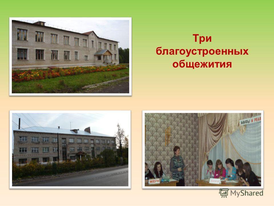 Три благоустроенных общежития
