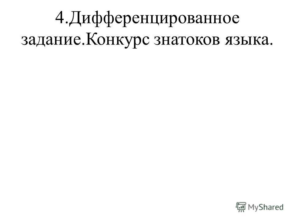 4.Дифференцированное задание.Конкурс знатоков языка.