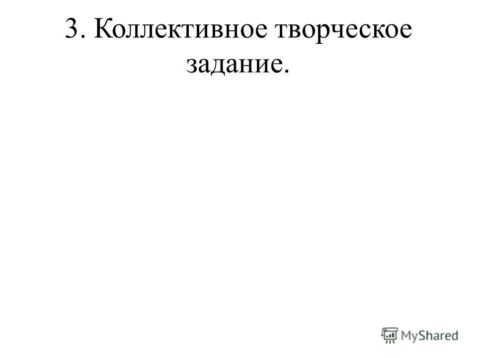 3. Коллективное творческое задание.