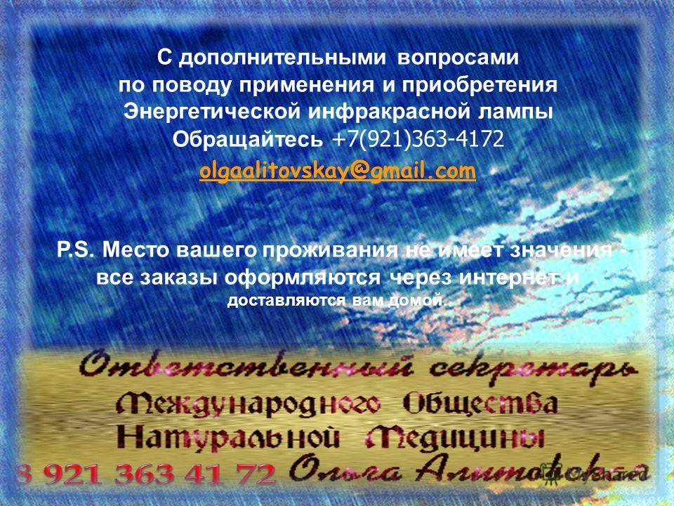 24 С дополнительными вопросами по поводу применения и приобретения Энергетической инфракрасной лампы Обращайтесь +7(921)363-4172 olgaalitovskay@gmail.com olgaalitovskay@gmail.com P.S. Место вашего проживания не имеет значения - все заказы оформляются