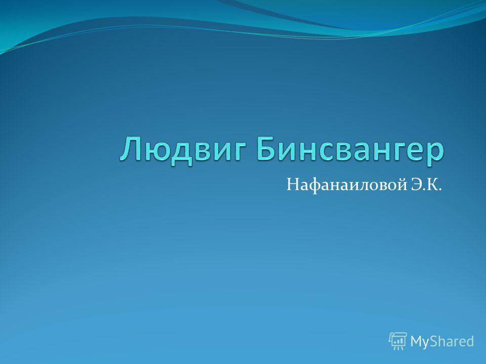 Нафанаиловой Э.К.