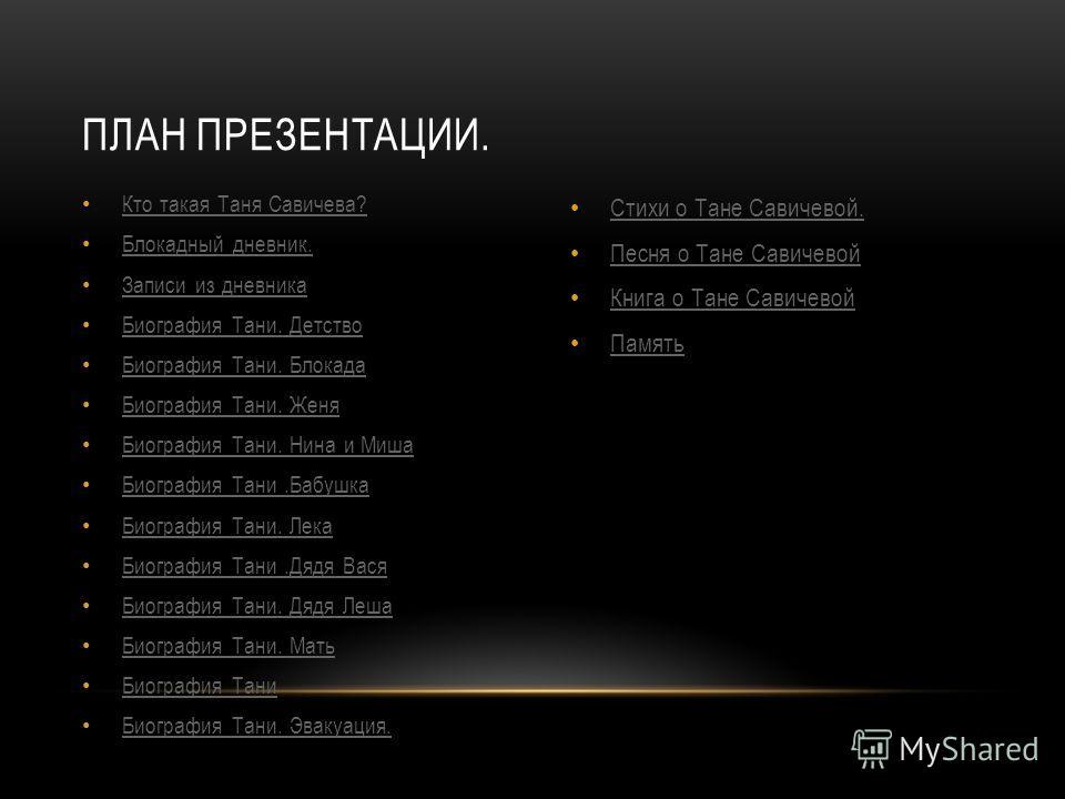 Дневник Тани Савичевой. Дневник, который известен по всей России. http://presentationsandeverythingaboutthem.blogspot.ru/