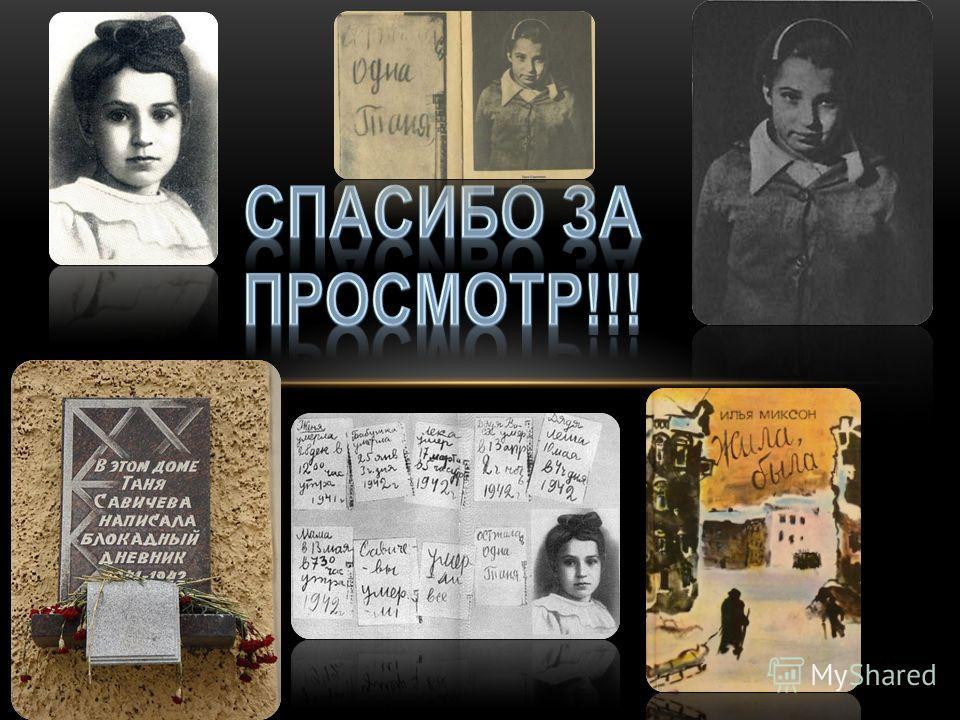 31 мая 1981 года на Шатковском кладбище был открыт памятник мраморное надгробие и стела с бронзовым барельефом (скульптор Холуева, архитекторы Гаврилов и Холуев). Рядом находится возведённая в 1975 году стела с барельефным портретом девочки и странич