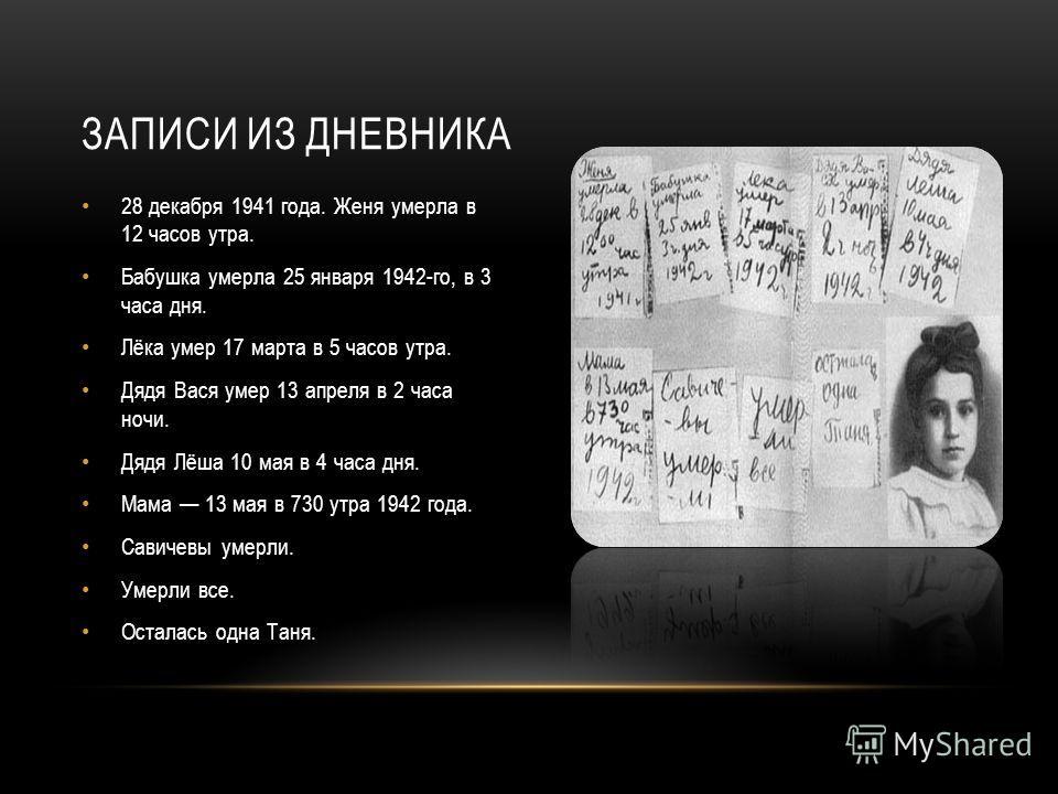 Вернувшись в Ленинград, сестра Тани Нина случайно увидела у тёти Дуси знакомую палехскую шкатулку. Обнаружив в ней свою записную книжку, она забрала её, не подозревая, что написано в этом блокноте. Затем Нина познакомилась с майором Л. Л. Раковым (19
