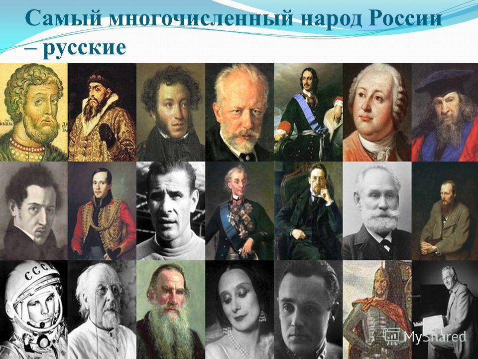 Самый многочисленный народ россии