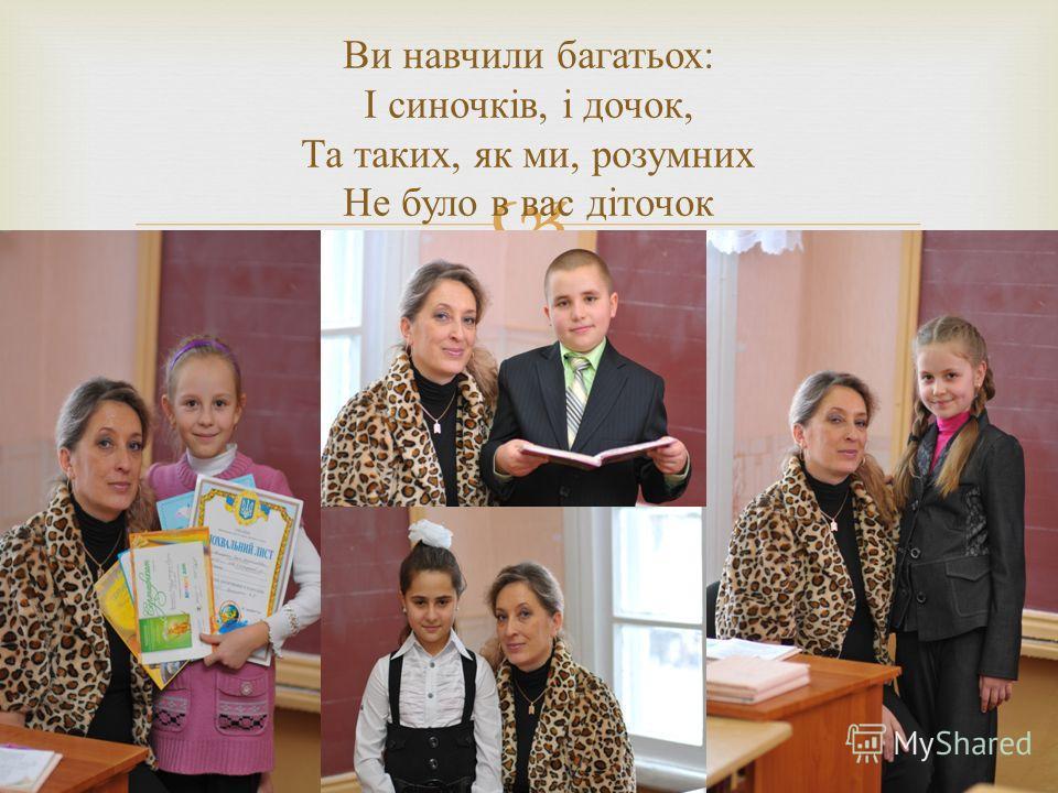 Ми мрію любимо й книжки, Життя у нас буя, Вчимося в школі залюбки Від А до Я