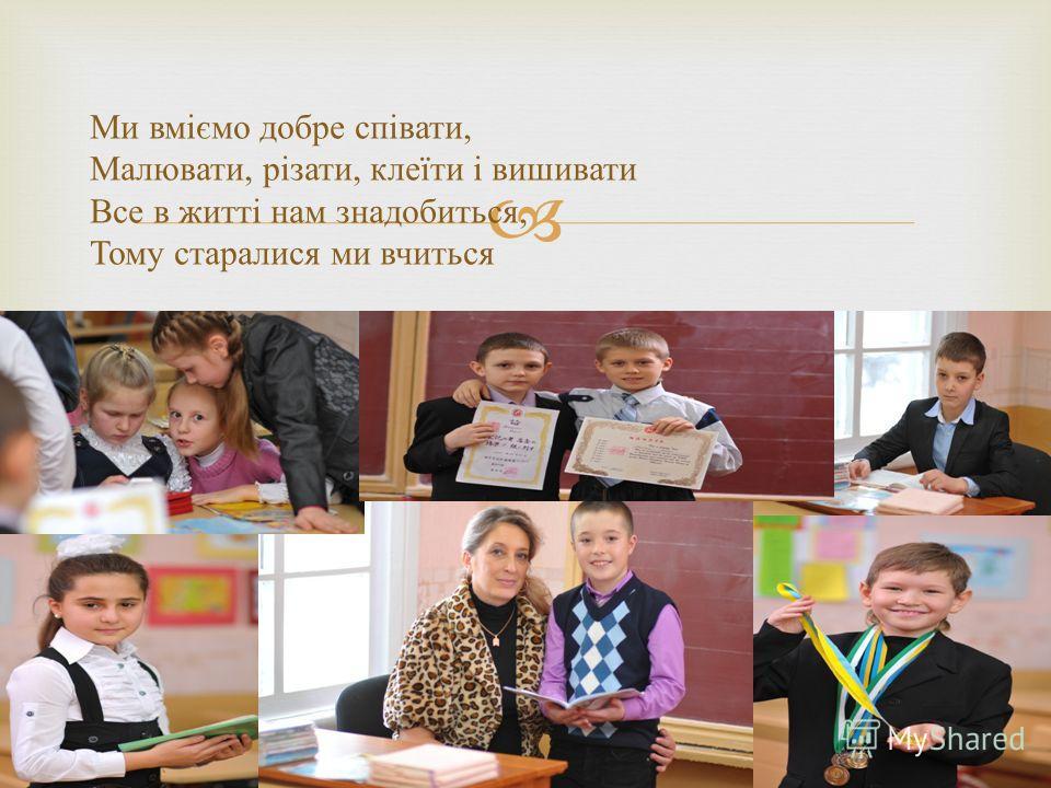 Ох було мороки з нами Вчительці багато, Як щоденно заставляла Читанку читати