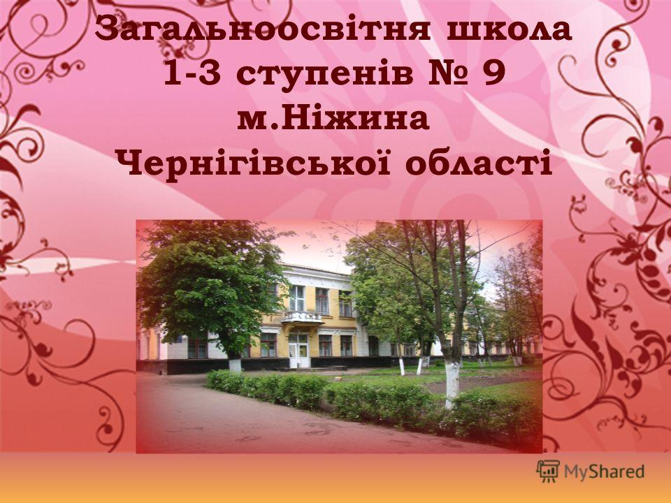 Загальноосвітня школа 1-3 ступенів 9 м.Ніжина Чернігівської області