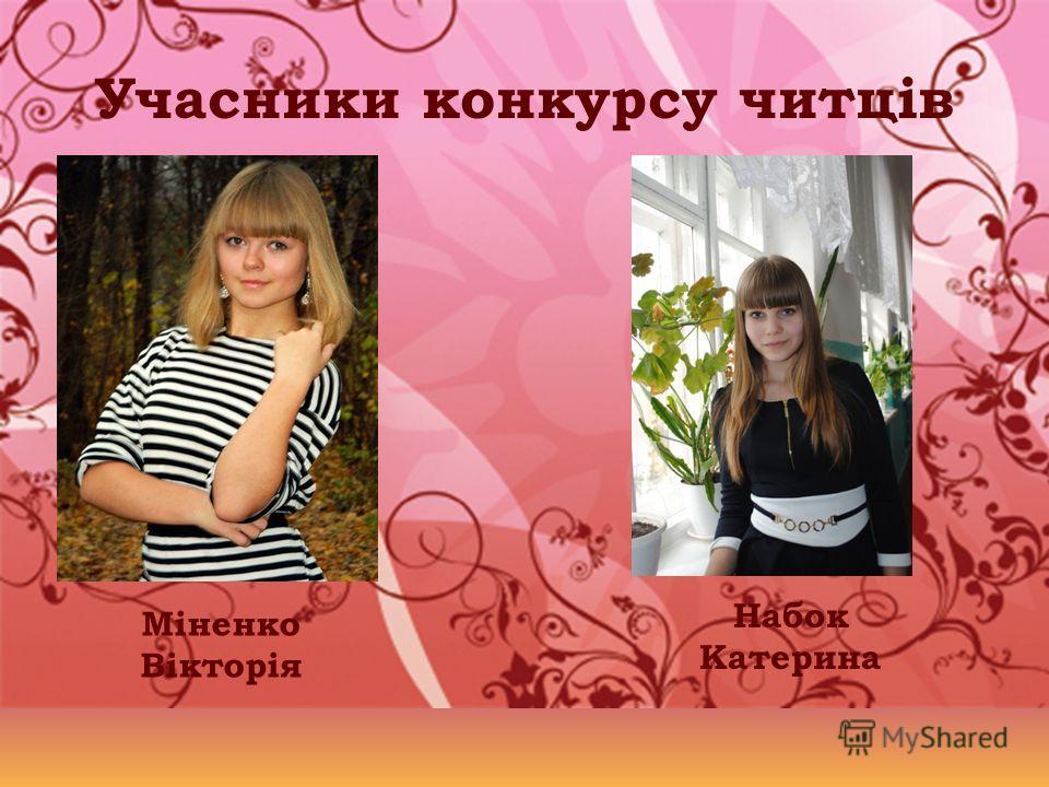 Учасники конкурсу читців Міненко Вікторія Набок Катерина