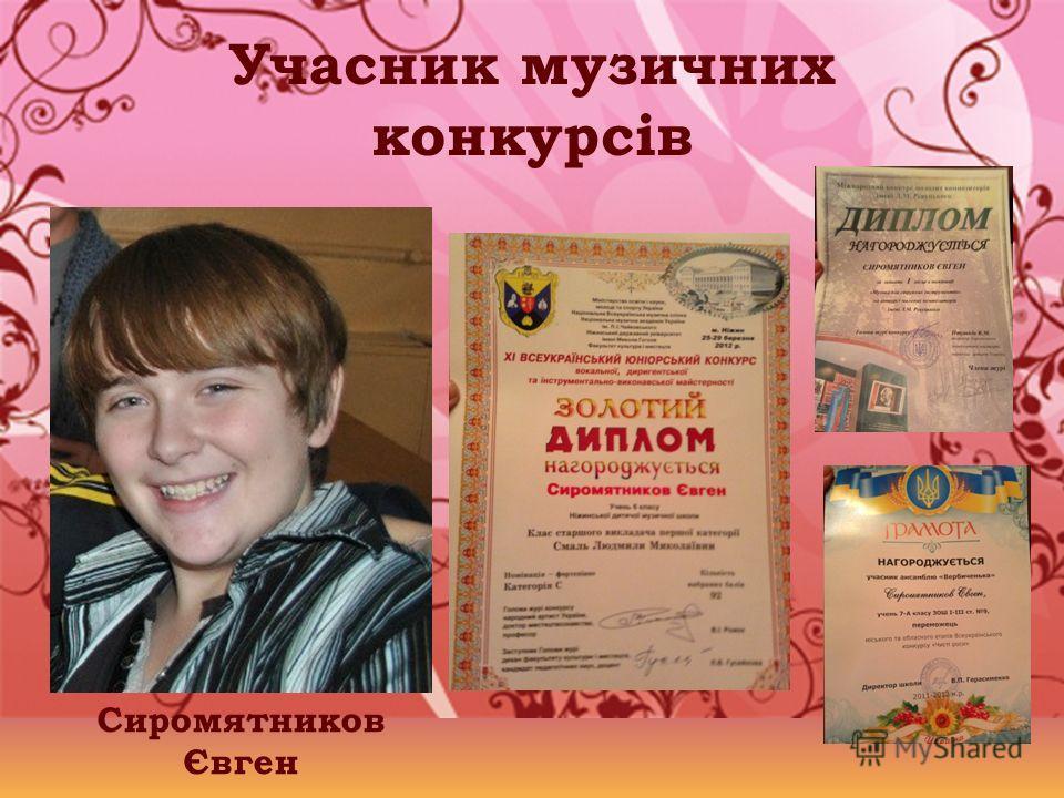 Учасник музичних конкурсів Сиромятников Євген
