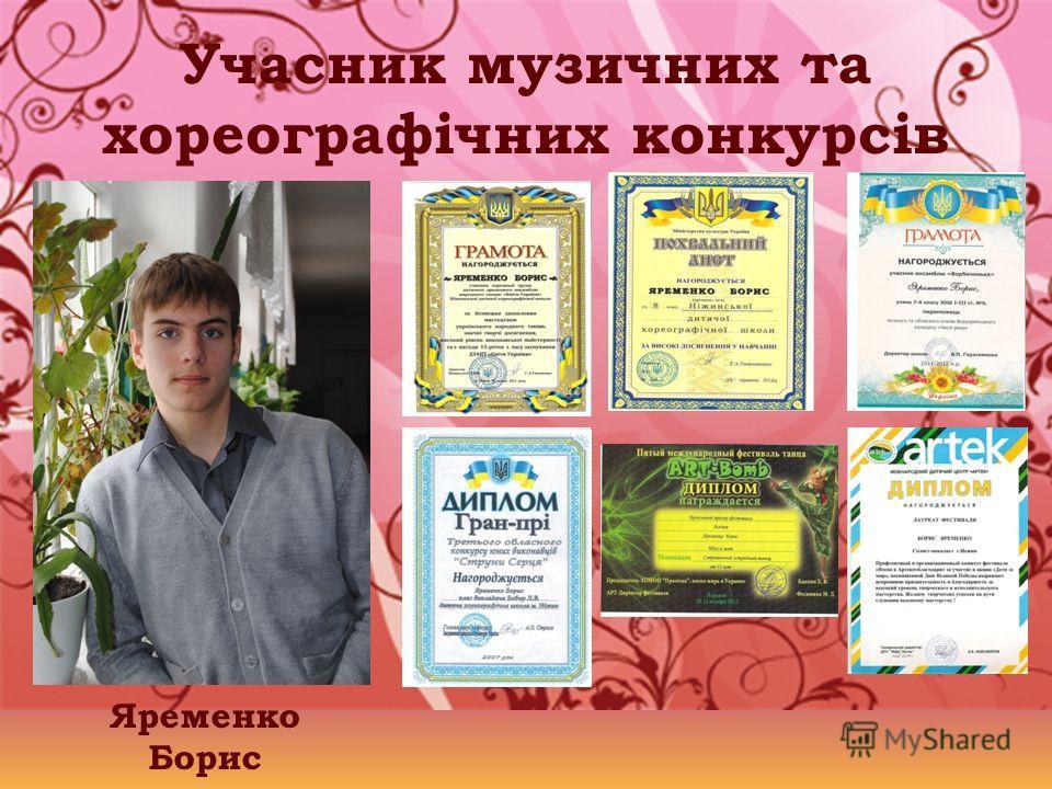 Учасник музичних та хореографічних конкурсів Яременко Борис