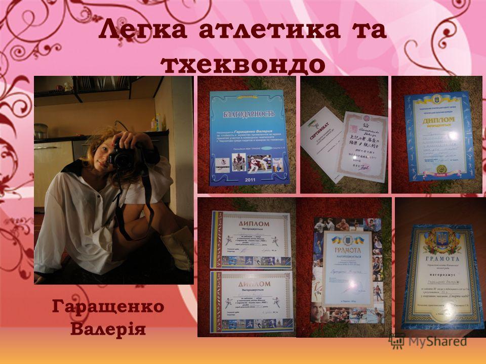 Легка атлетика та тхеквондо Гаращенко Валерія