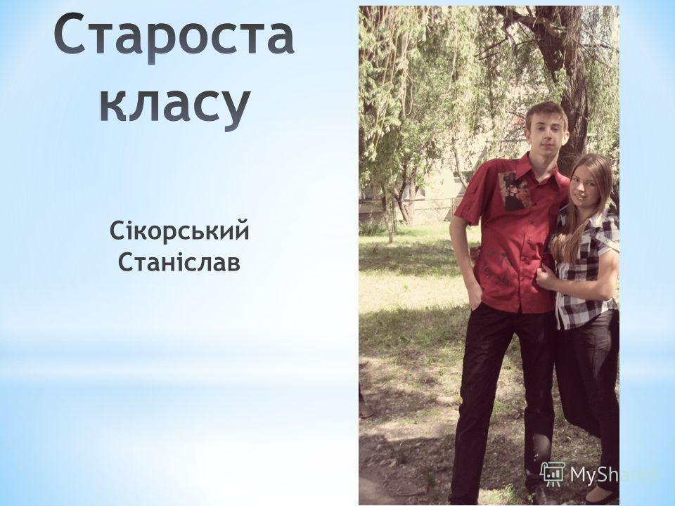 Сікорський Станіслав