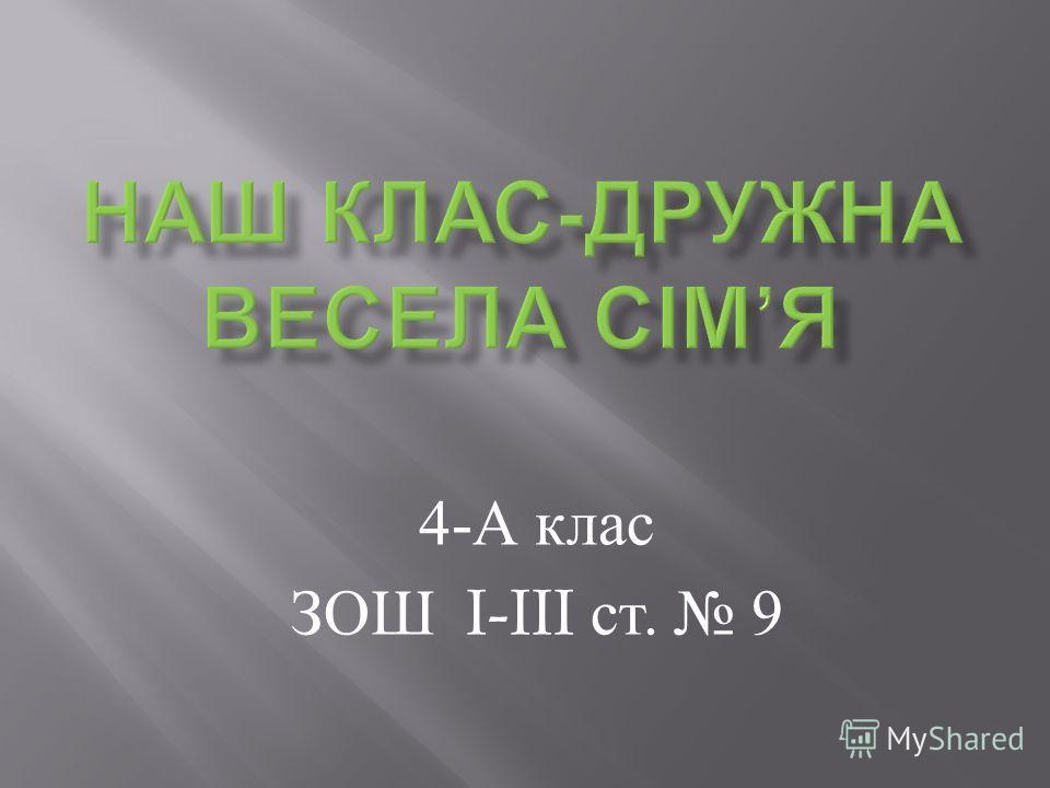 4- А клас ЗОШ I-III ст. 9
