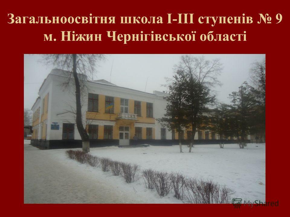 Загальноосвітня школа I-III ступенів 9 м. Ніжин Чернігівської області