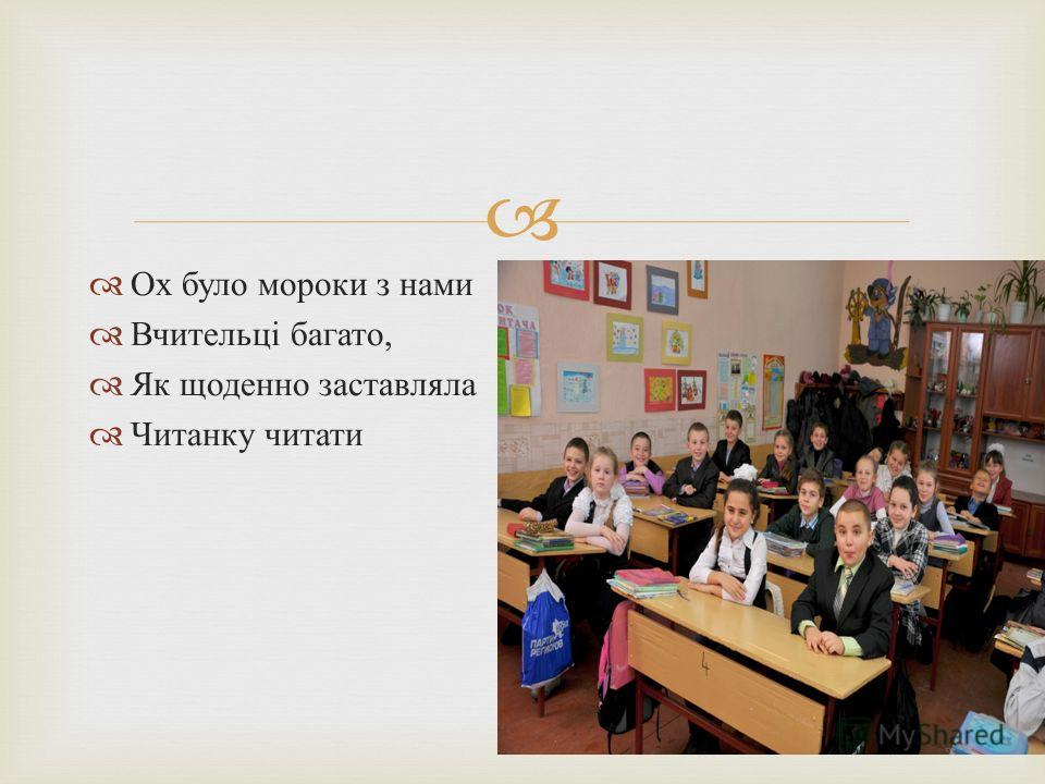 Примушко Софія – староста класу Тер - Мкртчян Маріне та Покальчук Анжеліка - замісники старости Актив класу