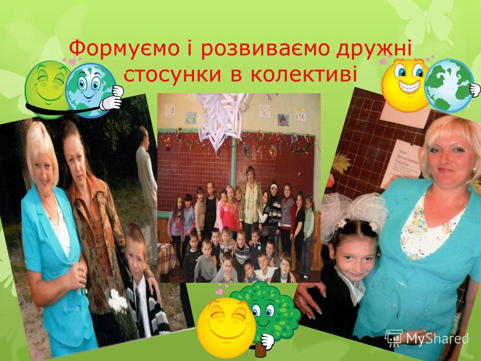 « Йдемо до школи з радістю!!!»