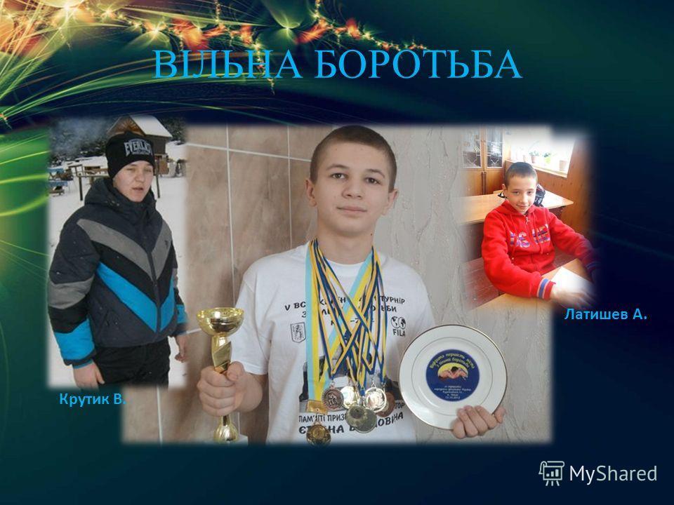 ВІЛЬНА БОРОТЬБА Крутик В. Латишев А..