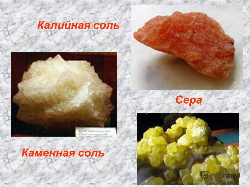 Калийная соль Сера Каменная соль
