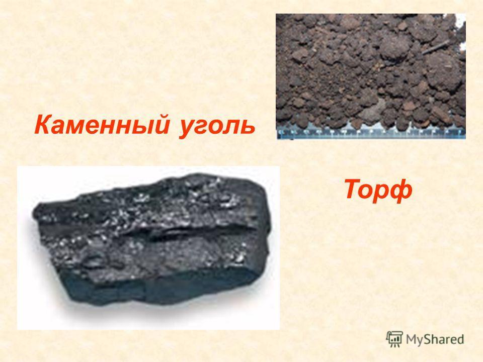 Торф Каменный уголь
